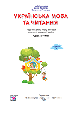 Украинский язык и чтение 3 класс Кравцова, Савчук