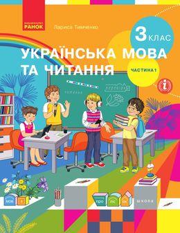 Украинский язык и чтение 3 класс Тимченко, Коченгина