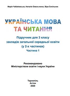 Украинский язык и чтение 3 класс Чабайовська