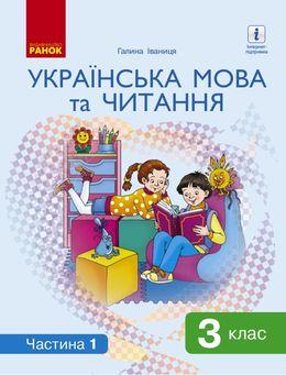 Украинский язык и чтение 3 класс Иваныця