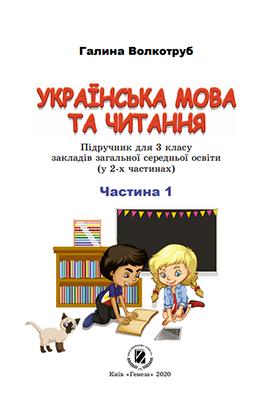 Украинский язык и чтение 3 класс Волкотруб, Науменко