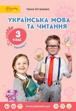 Украинский язык и чтение 3 класс Остапенко