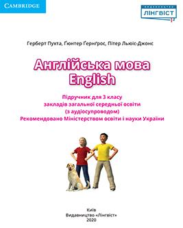 Английский язык 3 класс Пухта