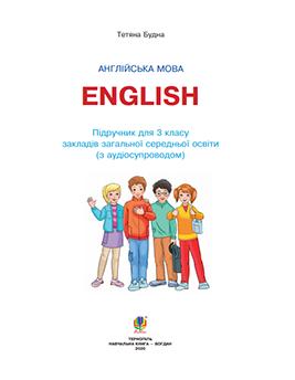 Английский язык 3 класс Будна