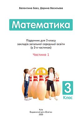 Математика 3 класс Бевз
