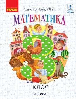 Математика 3 класс Гись
