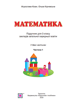 Математика 3 класс Козак