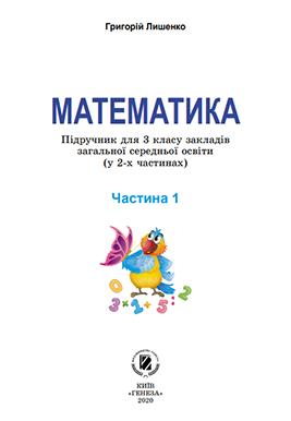 Математика 3 класс Лишенко 2020