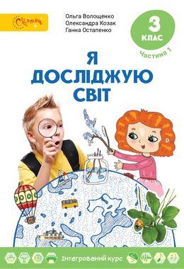 Я исследую мир 3 класс Волощенко