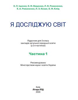 Я исследую мир 3 класс Ищенко