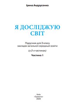 Я исследую мир 3 класс Андрусенко, Вдовенко