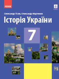 История Украины 7 класс Гисем