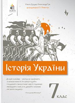 История Украины 7 класс Дудар, Гук, Пометун