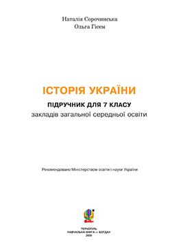 История Украины 7 класс Сорочинская, Гисем