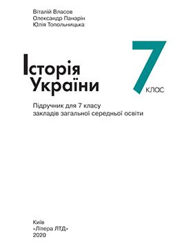 История Украины 7 класс Власов