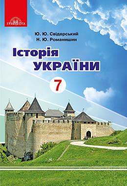 История Украины 7 класс Свидерский 2020