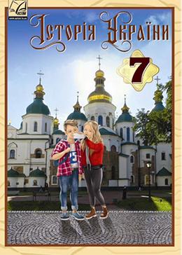 История Украины 7 класс Хлибовская, Наумчук, Крижановская, Бурнейко