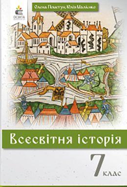 Всемирная история 7 класс Пометун, Малиенко