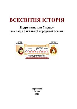 Всемирная история 7 класс Василькив, Островский, Паршин, Букавин