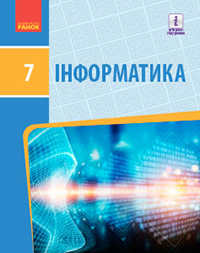 Информатика 7 класс Бондаренко, Ластовецький, Пилипчук, Шестопалов