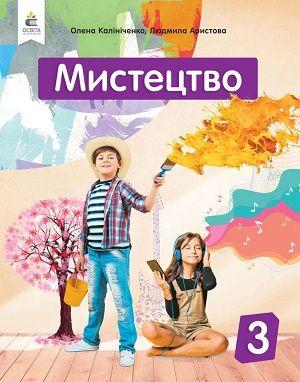 Искусство 3 класс Калиниченко, Аристова