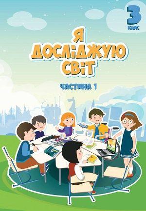 Я исследую мир 3 класс Воронцова