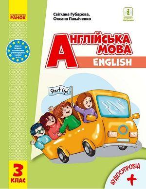 Английский язык 3 класс Губарева