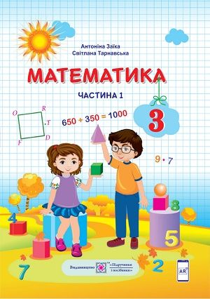 Математика 3 класс Заика