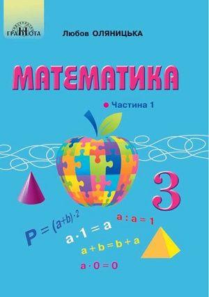 Математика 3 класс Оляницкая 2020