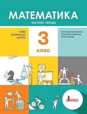 Математика 3 класс Логачевская