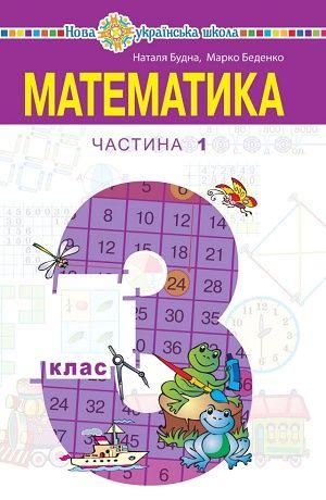 Математика 3 класс Будна