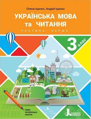 Украинский язык и чтение 3 класс Ищенко