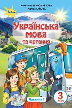 Украинский язык и чтение 3 класс Пономарева, Савченко