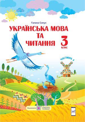 Украинский язык и чтение 3 класс Сапун
