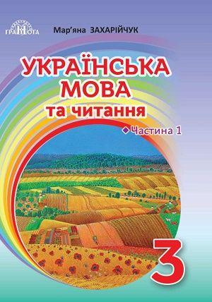 Украинский язык и чтение 3 класс Захарийчук