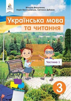 Украинский язык 3 класс Вашуленко