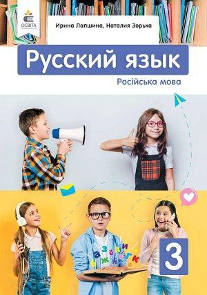 Русский язык 3 класс Лапшина, Зорька