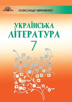 Украинская литература 7 класс Авраменко 2020