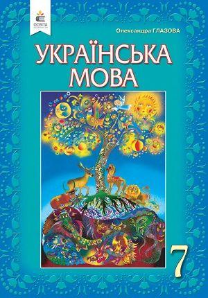 Украинский язык 7 класс Глазова