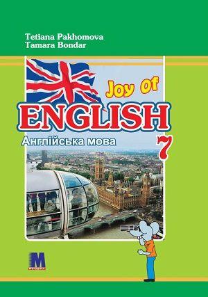 Английский язык 7 класс Пахомова, Бондар