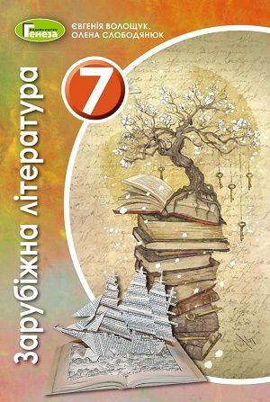 Зарубежная литература 7 класс Волощук 2020
