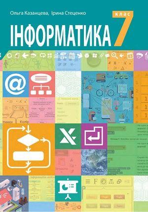Информатика 7 класс Казанцева