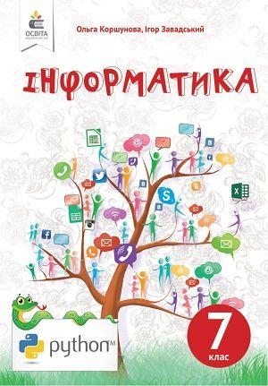 Информатика 7 класс Коршунова, Завадский
