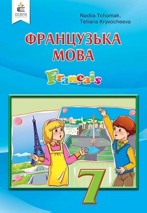 Французский язык 7 класс Чумак
