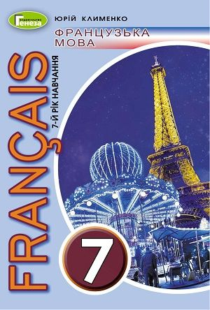 Французский язык 7 класс Клименко 7-й год