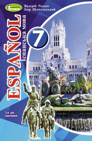 Испанский язык 7 класс Редько, Шмигельский (3-й-год) 2020