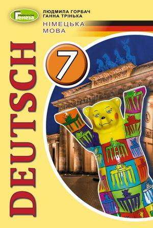 Немецкий язык 7 класс Горбач, Тринька 2020