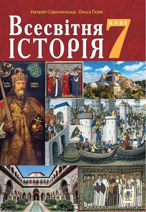 Всемирная история 7 класс Сорочинская, Гисем