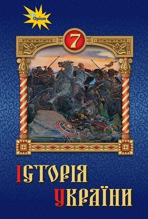 История Украины 7 класс Дрибныця., Щупак, Бурлака, Пискарева