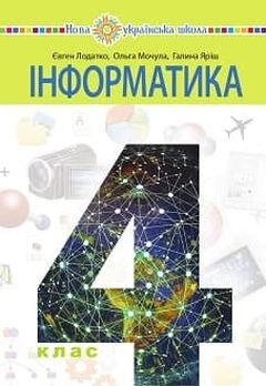 Информатика 4 класс Лодатко